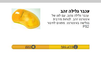 עכבר צהוב