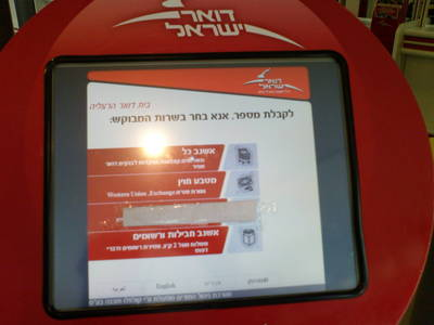 israeli post line management